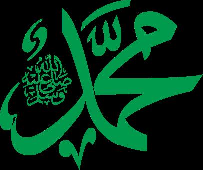 muhammad_pbuh_green